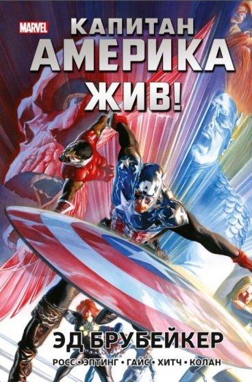 Капитан Америка жив! комикс