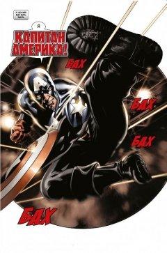 Комикс Смерть Капитана Америка изображение 2