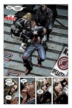 Комикс Смерть Капитана Америка жанр Боевик, Приключения, Супергерои и Фантастика