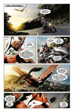 Комикс Смерть Капитана Америка изображение 1