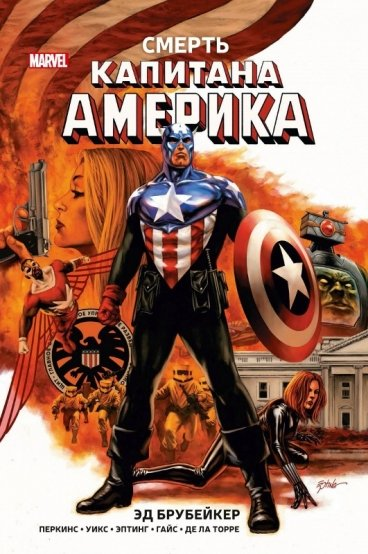 Смерть Капитана Америка комикс