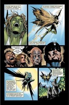 Комикс Нелюди серия Marvel и Рыцари Marvel