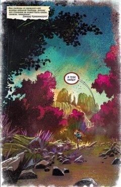 Комикс Черная наука. Добро пожаловать в никуда. Книга 2. жанр Приключения и Фантастика
