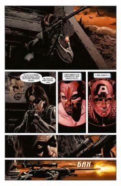 Комикс Капитан Америка. Зимний Солдат. изображение 1