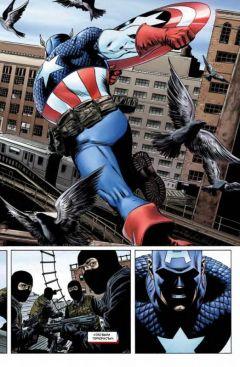 Комикс Капитан Америка. Зимний Солдат. источник Captain America