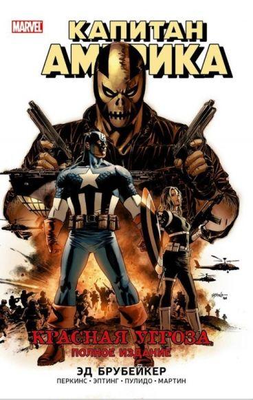 Капитан Америка. Красная угроза. комикс