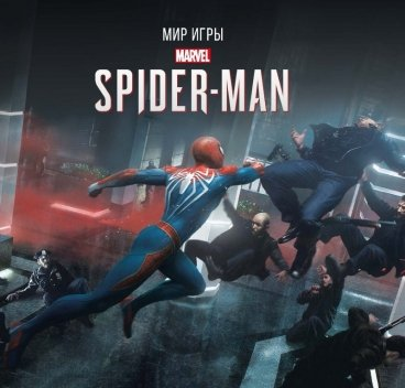 Мир игры Marvels Spider-Man артбук