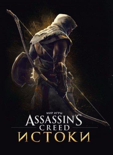 Мир игры Assassins Creed. Истоки артбук