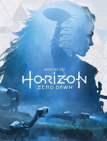 Мир игры Horizon Zero Dawn артбук