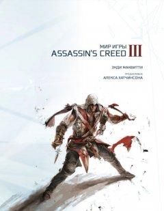 Артбук Мир игры Assassins Creed III источник Asassins Creed