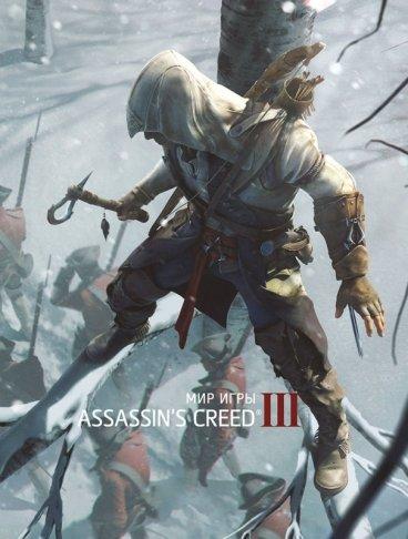 Мир игры Assassins Creed III артбук