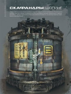 Артбук Мир игры Dead Space изображение 2