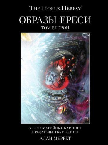 Образы Ереси. Хрестоматийные картины предательства и войны. Том 2. артбук