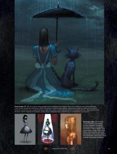 Артбук Мир игры Alice: Madness Returns источник Alice: Madness Returns