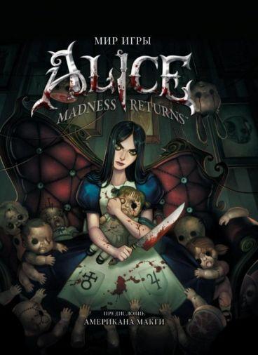 Мир игры Alice: Madness Returns артбук