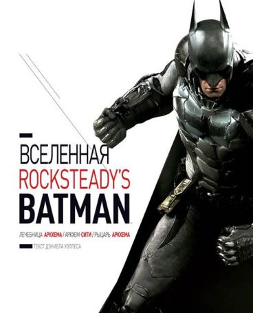 Вселенная Rocksteadys Batman артбук