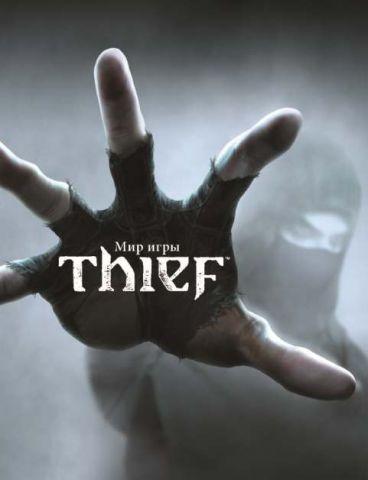 Мир игры Thief. артбук