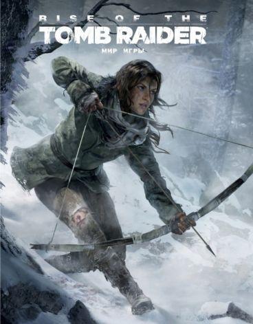 Мир игры Rise of the Tomb Raider артбук