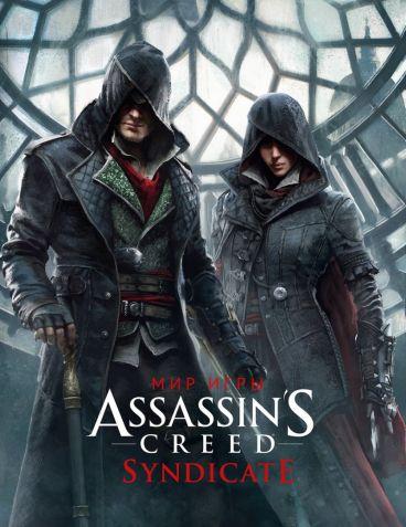 Мир игры Assassins Creed: Syndicate артбук