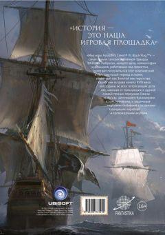 Артбук Мир игры Assassins Creed IV: Black Flag изображение 5