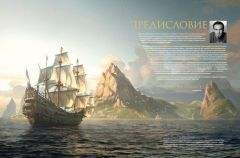 Артбук Мир игры Assassins Creed IV: Black Flag источник Asassins Creed