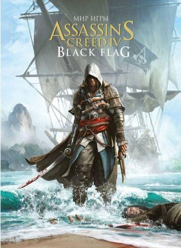 Мир игры Assassins Creed IV: Black Flag артбук