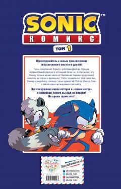 Комикс Sonic. Нежелательные последствия. Комикс. Выпуск 1 источник Sonic the Hedgehog