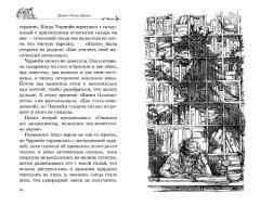 Книга Дом с характером автор Диана Уинн Джонс