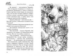 Книга Дом с характером изображение 1