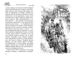 Книга Дом с характером издатель Азбука-Аттикус