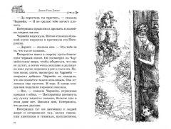 Книга Дом с характером жанр Фэнтези, Комедия и Приключения