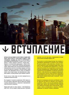 Артбук Мир игры Cyberpunk 2077 источник Cyberpunk 2077