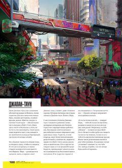 Артбук Мир игры Cyberpunk 2077 изображение 2