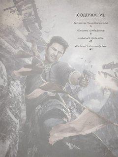 Артбук Мир трилогии Uncharted изображение 3