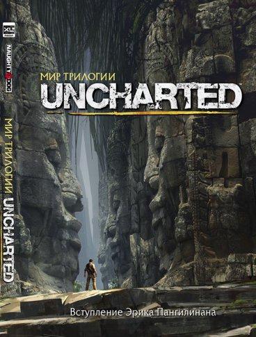 Мир трилогии Uncharted артбук