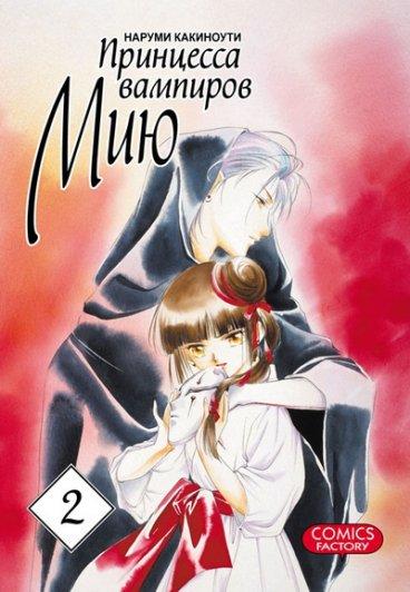 Принцесса вампиров Мию. Том 2. манга