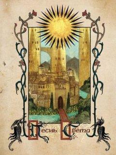 Артбук Энциклопедия Dragon Age: Мир Тедаса. Том 2 изображение 3
