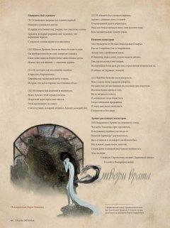 Артбук Энциклопедия Dragon Age: Мир Тедаса. Том 2 изображение 2