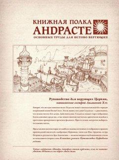 Артбук Энциклопедия Dragon Age: Мир Тедаса. Том 2 изображение 1
