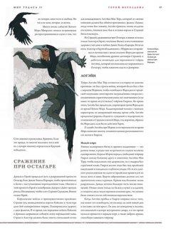 Артбук Энциклопедия Dragon Age: Мир Тедаса. Том 2 источник Dragon Age