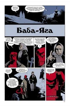 Комикс Хеллбой. Книга третья. Гроб в цепях и другие истории. жанр Фантастика, Приключения и Мистика