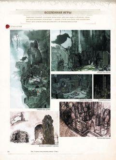 Артбук Dark Souls: Иллюстрации серия FromSoftware