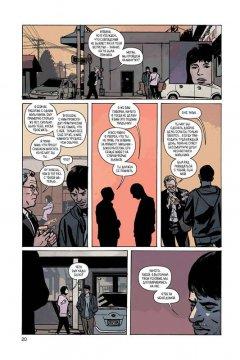 Комикс Изгой. Том 1. автор Пол Азасета и Роберт Киркман
