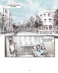 Комикс Война vs Детство издатель ИД Питер