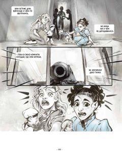 Комикс Война vs Детство изображение 2