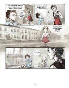 Комикс Война vs Детство изображение 1
