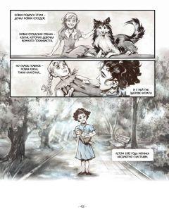 Комикс Война vs Детство автор Кристина Кретова и Юлия Брыкова