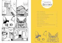 Манга Кошачий дневник Дзюндзи Ито: Ён и Му источник Itou Junji no Neko Nikki