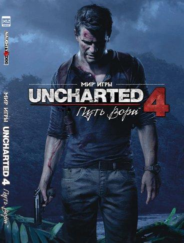 Мир игры Uncharted 4: Путь вора артбук