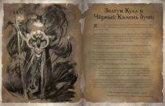 Артбук Diablo III: Книга Тираэля источник Diablo III